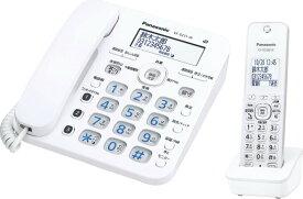 パナソニック RU・RU・RU デジタルコードレス電話機 子機1台付き 迷惑電話対策機能搭載 ホワイト VE-GZ31DL-W