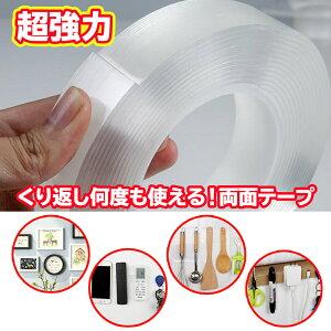 両面テープ はがせる くり返し使える 強力 超強力 両面テープ 透明 防水 耐熱 張り替え あとが残らない 便利 (3cm×0.2cm×3M) 防湿 (用途) 家具 小物 車 オフィス 広告 機械 等に