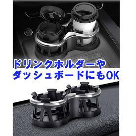 車用 ダブル ドリンクホルダー 車載 カップホルダー スタンド 便利 ブラック 固定部分調整可能 装着簡単 調整自由 ペットボトル 缶 紙コップ 灰皿 等