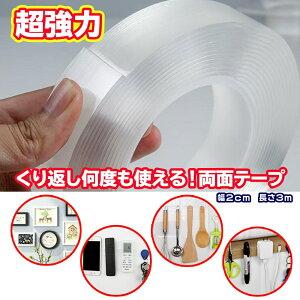 両面テープ たっぷり 3m はがせる くり返し使える 強力 超強力 両面テープ 魔法テープ 透明 防水 耐熱 張り替え あとが残らない 便利 (幅2cm×長さ3M) 防湿 (用途) 家具 小物 車 オフィス 広告 機