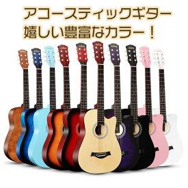 在庫処分! アコースティックギター クラシックギター フォークギター アコギ 初心者 おすすめ ギター 入門 練習用 楽器 人気 新品 子供 大人 簡単 子供用 大人用 誕生日 プレゼント 贈り物 送料無料