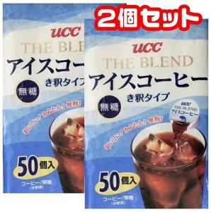 2個セット! UCC アイスコーヒー ポーションタイプ 100個 (50個入×2個) UCC The Blend IceCoffee コストコ Costco き釈タイプ 無糖 18g 50個入×2個 100個 おいしいカフェオレが手軽に