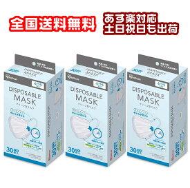 アイリスオーヤマ マスク 不織布 箱 90枚入 ふつうサイズ プリーツ型マスク IRIS 使い切り 30枚入×3 ホワイト 花粉 ウィルス対策 飛沫防止 99%カットフィルター採用