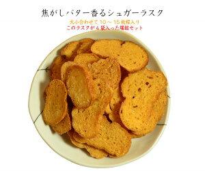 プチ贅沢な気分♪焦がしバター香る!手作りパンのシュガーラスク(パンチップス) 60g  10P02Mar14