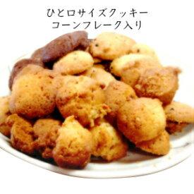 クッキー コーンフレーク味クッキー  20P03Sep16 埼玉 スイーツ クッキー ギフト