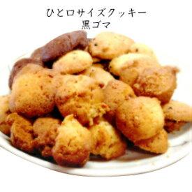 クッキー 詰め合わせ / 黒ごまクッキー 5袋セット 詰め合わせ 埼玉 スイーツ クッキー ギフト 20P03Sep16