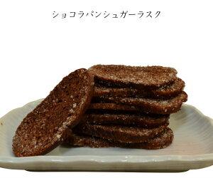ハロウィン ラスク セット / チョコラスク堪能セット 詰め合わせ 埼玉 スイーツ チョコパン 甘さ控えめ ほろ苦い クッキー ギフト ハロウィン プレゼント