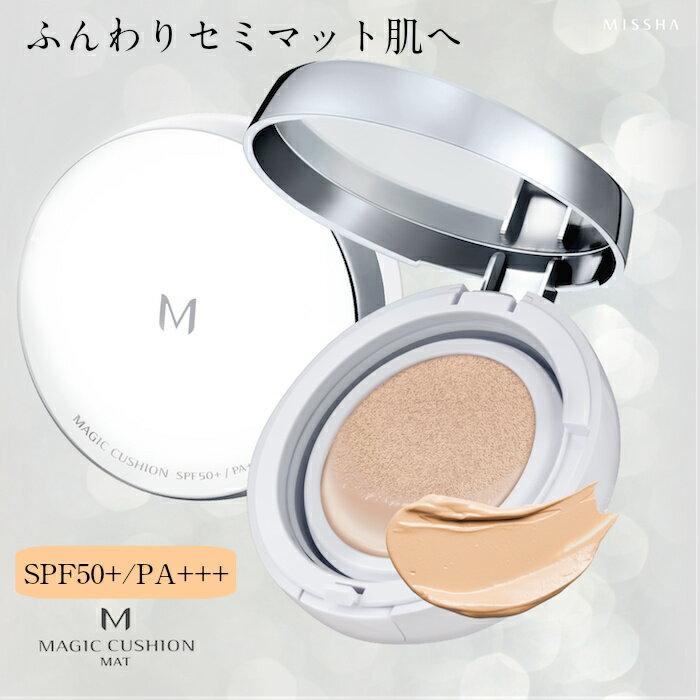 【ミシャ】 M クッションファンデ マットタイプ