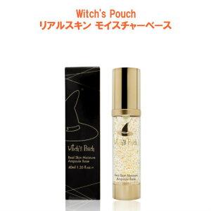 韓国コスメ ベースメイク Witch's Pouch(ウィッチズポーチ) リアルスキン モイスチャーベース プライマー 透明感 保湿