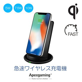 Apexgaming Wireless Charger スタンド式ワイヤレス充電器 iPhone 11 / 11Plus / X/XR/XS/XS Max/Pro Samsung Galaxy/LG 対応 5W 7.5W 10W 出力 Qi機種対応 ブラック WS03-JP (黒)