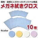 日本製 メガネ拭きクロス 10枚 スマホクリーナー クリーニングクロス
