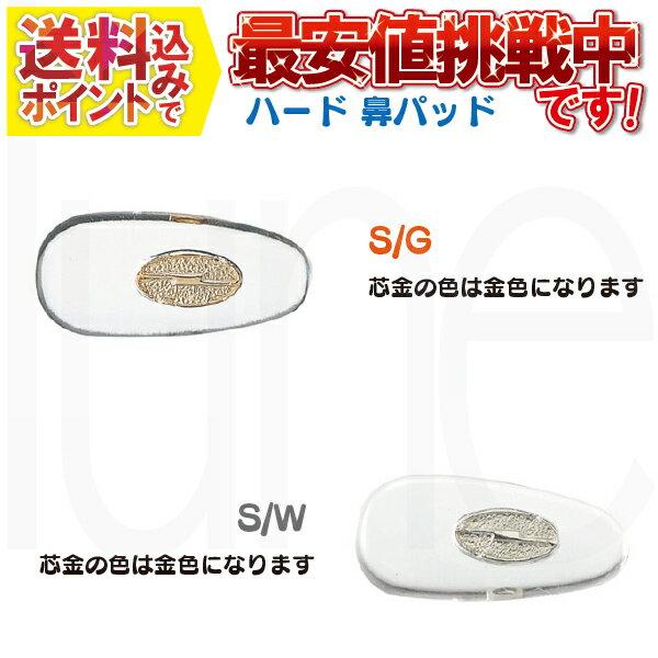 ハードパッド メガネ鼻パッド 1ペア S/G(9163-32)・S/W (9163-62)