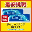 【送料無料】デイリーズアクア 2箱セット/1day 1日使い捨て コンタクトレンズ/【処方箋確認不要】
