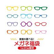 【エントリーでポイント10倍】【送料無料】【家メガネ】度付レンズ付きメガネ(度入りレンズ+メガネ拭き+布ケース付)