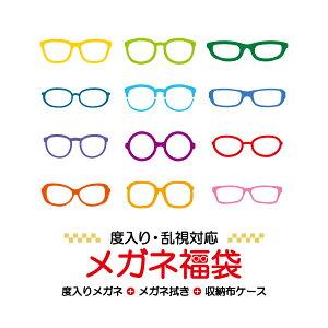 【送料無料】【家用メガネ】度付レンズ付きメガネ福袋 (度入りレンズ+めがね拭き+布ケース付)