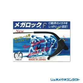 メガロックFブラック(アジャスターケース付) 1ペア ブラック (メガネずり落ち防止)