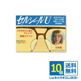 セルシールU 10個セット S〜LLサイズまで 【鼻あて部分がプラスチックの場合のメガネのずれ落ち防止】