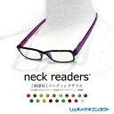 【送料無料】ベイライン [neck readers] ネックリーダーズ ネックリーダー 老眼鏡 PCメガネ 全17色 度入りメガネ ハ…