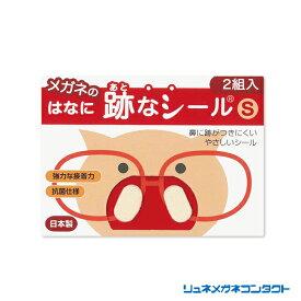 【送料無料】鼻パッドの跡がつきにくいやさしいシール メガネの鼻に跡なシール S 2組入り