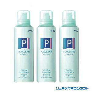 【送料無料】パール プラクリーン 業務用 200ml×3個セット