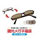 【送料無料】【福袋】度付き調光レンズ付きメガネ福袋 (度入りレンズ+めがね拭き+布ケース付) 度付き レンズ付き メ…