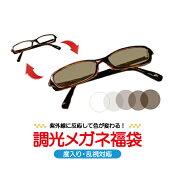 度付き調光レンズ付きメガネ福袋(度入りレンズ+めがね拭き+布ケース付)