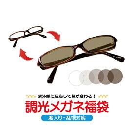 【送料無料】【福袋】度付き調光レンズ付きメガネ福袋 (度入りレンズ+めがね拭き+布ケース付) 度付き レンズ付き メガネ福袋 家用メガネ 色が変わる 調光メガネ 調光眼鏡