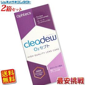 【送料無料】【最安挑戦】O2セプト 30日分×2(135ml×2本) ハード用消毒洗浄液