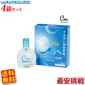 【送料無料】【最安挑戦】CMプラス コンタクトレンズ装着液4箱セット