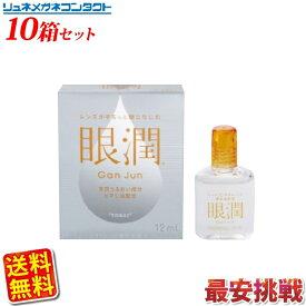 【最安挑戦】【送料無料】眼潤 10箱セット/ハードレンズ用装着液