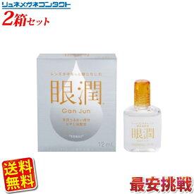 【送料無料】【最安挑戦】眼潤 2箱セット/ハードレンズ用装着液