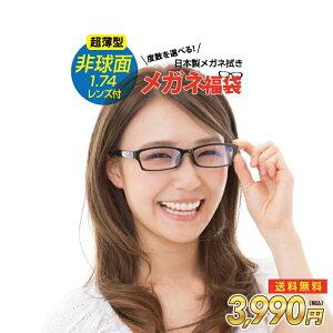 超薄型 非球面1.74レンズ付き メガネ福袋 家用メガネ 近視・乱視対応(フレーム+度入りレンズ+メガネ拭き+布ケース付)