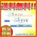 【処方箋不要】【送料無料】エアオプティクスEXアクア(O2オプティクス)2箱セット