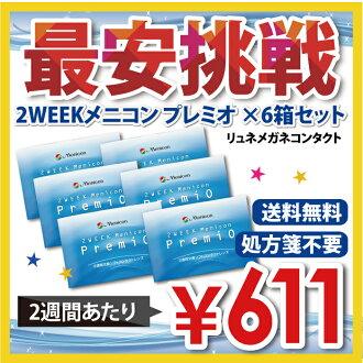 2 周乐天低时挑战 / 联系的专业商店 02P05Sep15 x 大奖 menicon 镜片 / 6 盒套