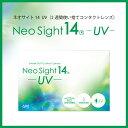 【最安挑戦】アイレ ネオサイト14 UV/2週間使い捨てコンタクトレンズ/【処方箋確認不要】05P05Sep15