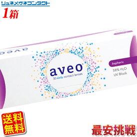 アベオ ワンデー 1箱(1箱30枚入)aveo 送料無料
