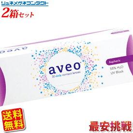 アベオ ワンデー 2箱セット(1箱30枚入)aveo 送料無料