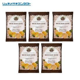 【送料無料】リッチボディエステ マッサージソルトグレープフルーツ50g5袋/ポイント消化にオススメ