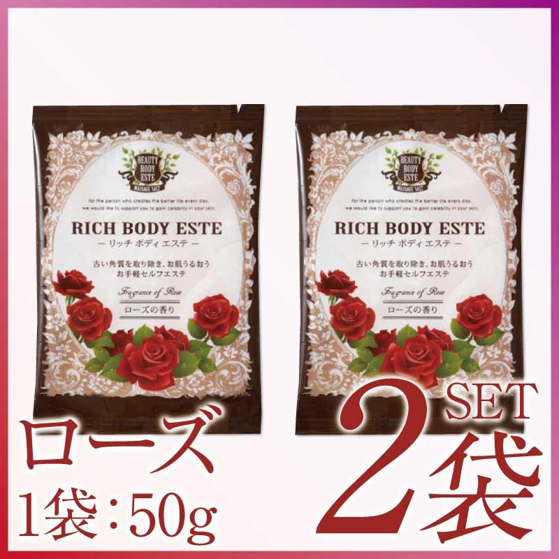 【送料無料】リッチボディエステ マッサージソルト ローズ50g 2袋/ポイント消化にオススメ