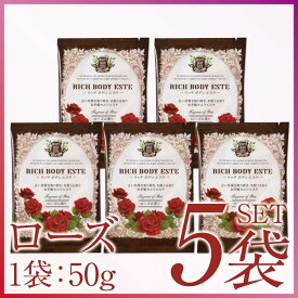 【送料無料】リッチボディエステ マッサージソルト ローズ50g 5袋/ポイント消化にオススメ