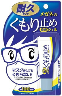 Anti-fog concentrated gel endurance type of glasses