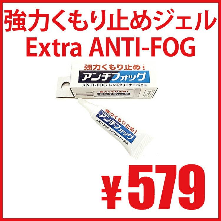 【送料無料】花粉症対策メガネ 強力くもり止め ジェル Extra ANTI-FOG GEL LENS CLEANER メガネ用 レンズクリーナー アンチフォッグ 5g