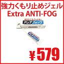 1-extra-anti-fog-05