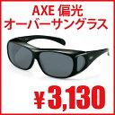 【送料無料】人気サングラスブランドAXEのメガネ対応偏光オーバーサングラス オーバーグラス SG 602P GM 花粉対策 釣…
