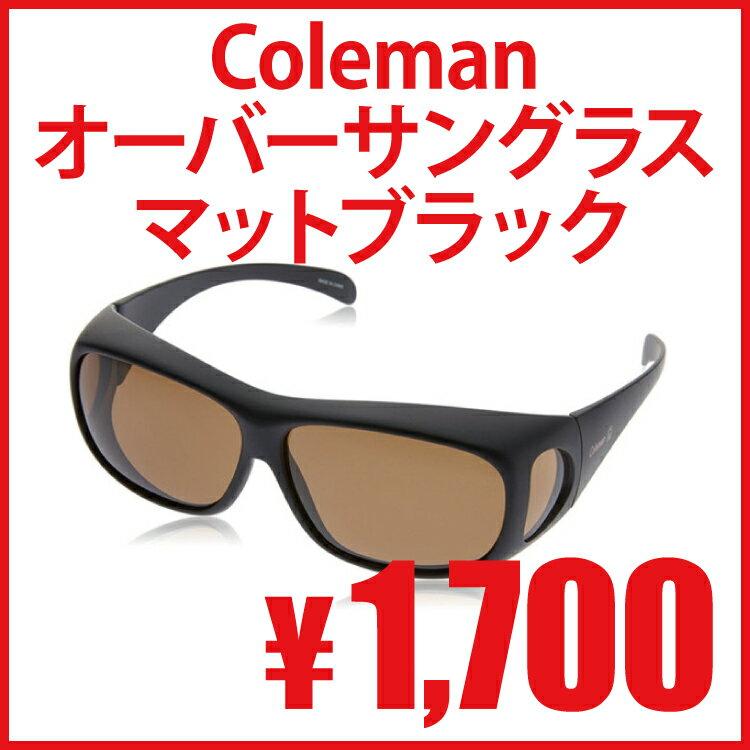 【送料無料】 Coleman(コールマン) メガネの上から掛けられるオーバーサングラス 偏光レンズ マットブラック CO3012-2