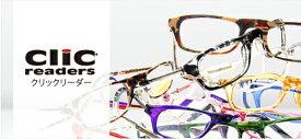 【送料無料】老眼鏡 クリックリーダー【ハリウッドセレブや芸能人多数愛用】 老眼鏡 全12色