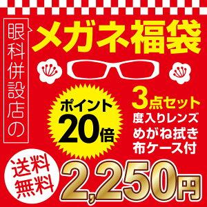 【送料無料】【家用メガネ】度付きレンズ付きメガネ福袋 (度入りレンズ+めがね拭き+布ケース付)