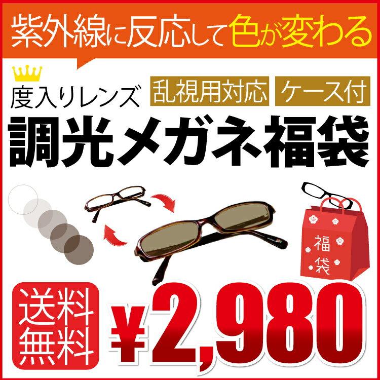 【送料無料】【福袋】度付き調光レンズ付きメガネ福袋 (度入りレンズ+めがね拭き+布ケース付) 度付き レンズ付き メガネ福袋 家メガネ