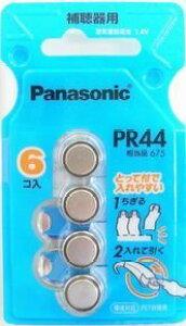 パナソニック製 補聴器電池 PR44(675)