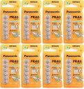 【送料無料】パナソニック製 補聴器電池 PR48(13)8個セット(48粒)